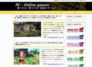 オンラインゲーム、MMORPG、FPSおすすめ紹介サイト
